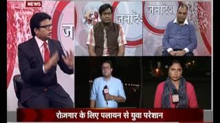 Janadesh: Bihar Election Special (Discussion)