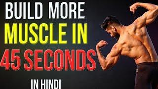HOW TO GAIN MUSCLE MASS (IN 45 SECONDS) | 45  सेकंड में मसल्स बनाएं
