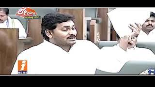 Reason Behind Jagan Making Vaastu Changes to Lotus Pond   Loguttu   iNews