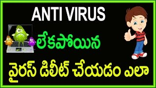 How to remove virus from from computer without any antivirus