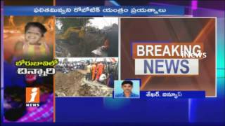 Girl In Borewell From 19 Hours | Heavy Rain At  Rescue Operations | iNews