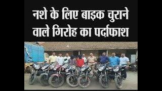 ठाणे - नशे के लिए बाइक चुराने वाले गिरोह का पर्दाफाश - tv24