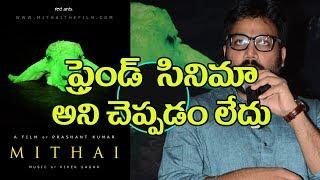 Arjun Reddy Director Sandeep reddy About Mithai Telugu Movie Launch | Mithai | Top Telugu tv |