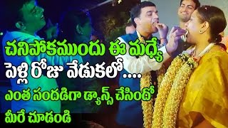 Dil Raju Anitha Wedding Anniversary Ceremony | Dil Raju Wife Anitha Marriage Day before Death