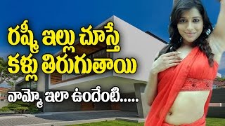Anchor Rashmi Gautam House Inside View | Jabardasth Comedy Show | Celebrities House | Top Telugu TV
