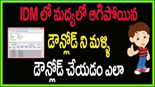 How to resume download in IDM when it fails to resume | Telugu