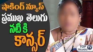 OOPS- టాలీవుడ్ ప్రముఖ నటికి కాన్సర్ | Tollywood leading Actress Suffering with Cancer |Top Telugu Tv