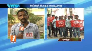 Question Papers Leak Care Of Address To Khammam District | Ground Report | iNews