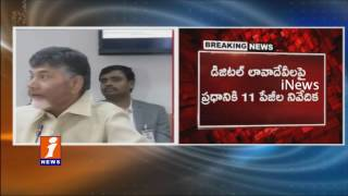 AP CM Chandrababu Speech On Cashless Transactions | Delhi | iNews
