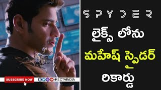 Mahesh Spyder Creates New Record in youtube | Spyder teaser updates | rectvindia