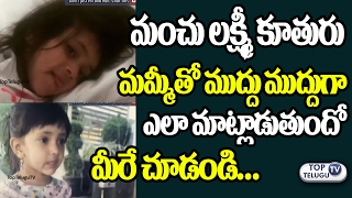 Manchu Lakshmi Daughter Vidya Nirvanah Making Fun |Celebrities Daughters | Memu Saitam | TopTeluguTV