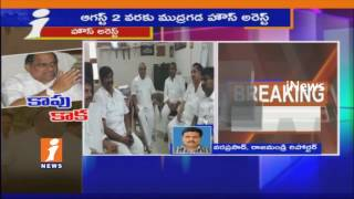 Police Stops Mudragada Padmanabham Padayatra on Second Day | High Tension in Kirlampudi | iNews