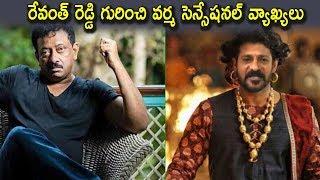 Ram Gopal Varma Sensational words on Revanth Reddy | Telugu News
