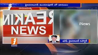Intermediate First Year Girl Student Chandini Assasinated at Miyapur | Hyderabad | iNews