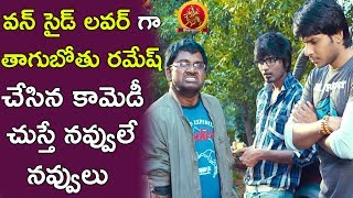 Thagubothu Ramesh Expresses His Love on Regina || Telugu Comedy Scenes || Sundeep Kishan