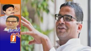 Prashant Kishor Trying For His Mark In YSRCP | Senior Leaders In Dilemma Over His Decisions | iNews