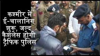 कश्मीर में ई-चालानिंग शुरू, जल्द कैशलेस होगी ट्रैफिक पुलिस