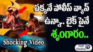 Shocking!! Couples Romancing on Road | Couples Caught in Camera | Top Telugu TV