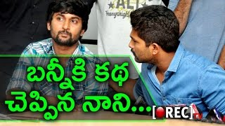Hero Nani Narrates Story For Allu Arjun | Bunny Ready To Do FIlm | Tollywood News | REctv India