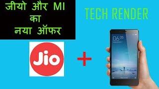 10 GB Free Data Jio Offer For Xiaomi User | Jio का नया ऑफर Xiaomi मोबाइल्स के लिए | Tech Render |