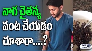 Naga Chaitanya Making Breakfast for Samantha | Naga Chaitanya Samantha Unseen Pics | Top Telugu TV