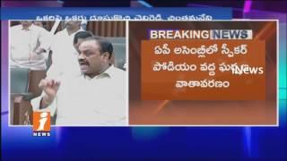 War Of Words Between Chintamaneni Prabhakar And Chevireddy Bhaskar Reddy In AP Assembly | iNews