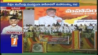 TDP MLA Vanamadi Venkateswara Rao Speech  At Maha Sankalpam In Kakinada | iNews