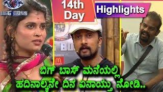 Kannada Big Boss Season 5 - Day 14 Highlights | Kannada Big Boss Episode 15 | Top Kannada TV