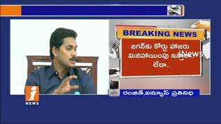 CBI Court Hearing On YS Jagan Petition | Court Adjourned To October 20th | iNews