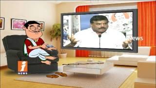 Dada Funny Conversation With Botsa Satyanarayana His Press Meet | Pin Counter | iNews