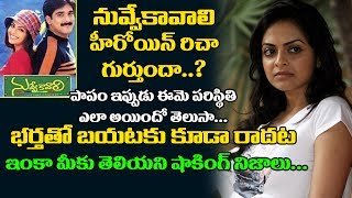 రిచా పరిస్థితి ఎలా అయిందో తెలుసా | Unknown Facts About Nuvve Kavali Movie Heroine Richa | Hero Tarun