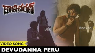 Kaalicharan Movie Songs - Devudanna Peru Video Song - Chaitanya Krishna, Chandini