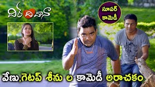 Dil Deewana Movie Scenes - Venu Wonders Getup Srinu Hilarious Comedy - Getup Srinu as Chain Snacher