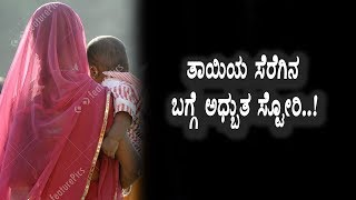 A beautiful Story about Mother   Emotional story on Mother's Saree   Top Kannada TV