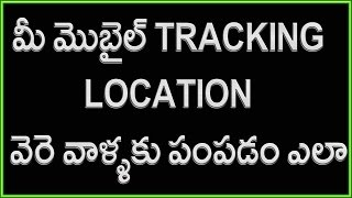 How to Track or share GPS location With Your Friends