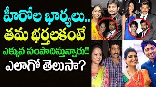Tollywood Heroes wife's earn more than their husbands.. How did you know?   Top Telugu TV