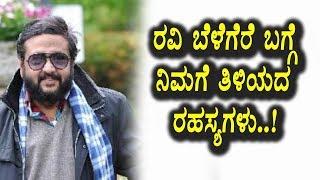 Special Story - ರವಿ ಬೆಳೆಗೆರೆ ಬಗ್ಗೆ ರಹಸ್ಯಗಳು | Ravi Belagere | Top Kannada TV