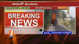 Car Catches Fire In Amaravati In AP CM Chandrababu Naidu Residency  | Amaravati | iNews