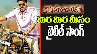 Pawan Kalyan Katamarayudu Mira Mira Meesam Title song    Shruti Haasan   Top Telugu Tv