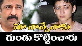 Kamal Haasan Shaves Daughter Akshara Haasan Head | Shruti Haasan | Kamal Haasan Family | TopTeluguTV