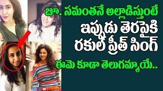 Rakul Preeth Singh Duplicate Copy is Here After Samantha | Ashu Reddy | Celebrities Duplicate