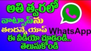 వాట్సాప్ను తలదన్నే యాప్.. అతి త్వరలో..|New App is Ready to Launching soon to crossing whats app