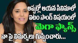 Anchor Anasuya Revealed about Her Item Song   Anasuya Interview   SaiDharam Tej   Top Telugu TV