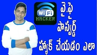 How to Hack Wifi Password in Your Android Device 2017 | Telugu