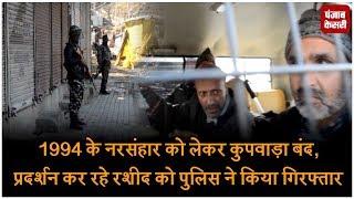 1994 के नरसंहार को लेकर कुपवाड़ा बंद, प्रदर्शन कर रहे रशीद को पुलिस ने किया गिरफ्तार
