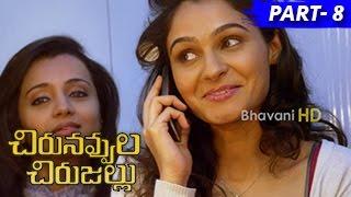 Chirunavvula Chirujallu Full Movie Part 8 Jiiva, Trisha, Andrea Jeremiah