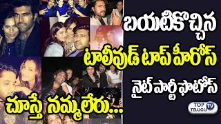 OMG!! Tollywood Top HERO HEROINES NIGHT PARTY Photos leaked | Celebrities Unseen Pics | Top TeluguTV