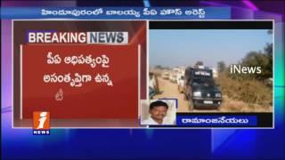 Balakrishna PA Shekar House Arrest In Hindupur | Anantapur | iNews