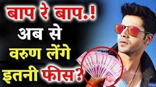After Judwaa 2, Varun Dhawan DOUBLES His FEES