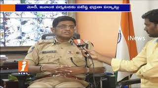 CP Srinivasa Rao Face To Face On Security For PM Modi And Ivanka Trump Visits Hyderabad | iNews